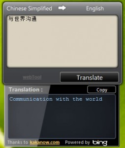 Auto Translator Windows Gadget Screenshot (Big Mode)